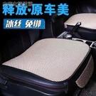 冰墊汽車坐墊夏季冰絲涼墊無靠背三件套透氣清爽涼墊車墊子後排夏天女YJT 快速出貨