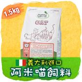 Ami 阿米喵(1.5Kg) 素食貓飼料,抗過敏配方,義大利進口