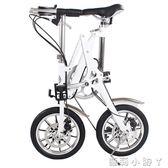 摺疊自行車14寸變速超輕便攜前後碟剎成人男女式單車igo 蘿莉小腳丫