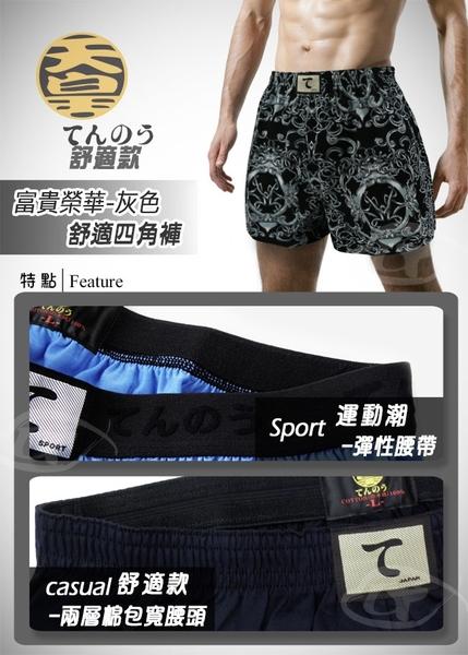 【天皇】舒適悠閒-富貴榮華平口褲-灰色