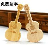 隨身碟16G生日聚會禮物公司LOGO訂製雕刻個性竹子吉他免費刻字
