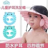 洗髮帽 寶寶洗頭神器嬰兒童防水護耳小孩洗澡淋浴幼兒洗頭髮浴帽子可調節【兩個