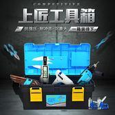全館限時降價兩天-工具箱 塑料多功能家用五金電工維修工具盒加強型車載收納箱RM