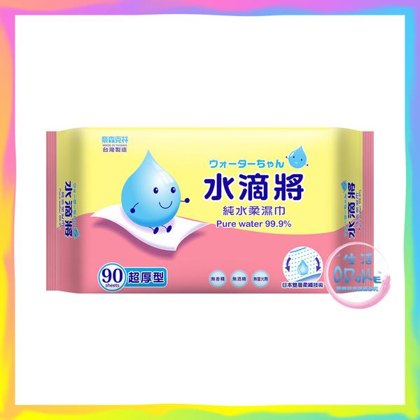 奈森克林 水滴將 純水柔濕巾 90抽 (超厚型) 無酒精 無香精 無螢光劑【生活ODOKE】