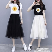 小雛菊套裝洋裝女夏2021新款t恤兩件套裙子網紗裙女學生半身裙 極簡雜貨