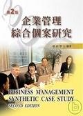 二手書博民逛書店 《企業管理綜合個案研究(二版)》 R2Y ISBN:9789861509129│楊政學