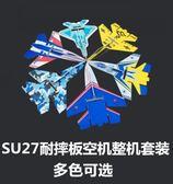 遙控飛機 KT板航模飛機蘇SU27固定翼魔術耐摔板遙控戰斗機組裝配件 美好生活居家館