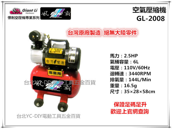 【台北益昌】GIANTLI 風霸 GL-2008 2.5HP 8L 110V/60Hz 空壓機 空氣壓縮機 保證足碼足升