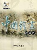 中國繪畫理論史(增訂三版)