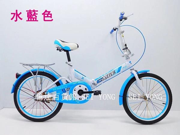 【億達百貨館】20025 全新 20吋 小折/小摺 折疊腳踏車 鋁輪圈 整台裝好出貨 現貨特價*&