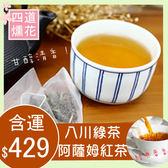 一手私藏世界紅茶│『$429免運↘』八川綠茶+阿薩姆紅茶(共20入)★四道燻花工法製成、去油解膩