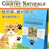 ~培菓 寵物網~美國Country Naturals 格然斯鄉村時光雞肉鯡魚成幼貓3 磅1