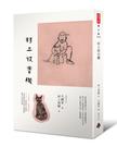 村上收音機 (十年紀念‧復刻改版 32 開精裝本) /村上春樹文 大橋步圖