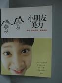 【書寶二手書T6/家庭_YIN】小朋友美力_傅娟、歐陽妮妮、歐陽娜娜
