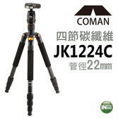 COMAN 科曼 JK-1224C+CQ-0 22mm四節反折碳纖腳架組