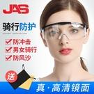 護目鏡 護目鏡勞保工作業防打磨飛濺騎行車防霧風沙灰塵透明平光眼鏡男女 宜品