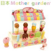 免運費「日本Mother Garden 」野草莓冰淇淋專賣店╭★ JOYBUS玩具百貨