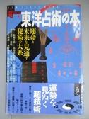 【書寶二手書T2/命理_IPQ】東洋占術的書_日文