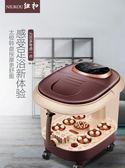 全自動按摩加熱泡腳桶家用電動深桶足浴器恒溫 GB2857『MG大尺碼』