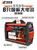 新能量200 250 220v 380v兩用全自動家用小型全銅雙電壓電焊機 NMS小明同學