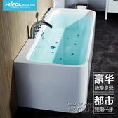 埃飛靈三裙邊歐式浴缸家用 壓克力浴盆浴池長方形泡泡按摩浴缸 IGO
