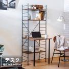 辦公桌 書桌 辦公家具 書架 電腦桌【Z0091】金屬質感活動層架辦公桌-小款(S4) ac 收納專科
