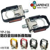 【饗樂生活】Sapience 新款專利吸磁式鋁合金折疊踏板[YP126]雙培林 台灣製造