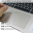 【Ezstick】ASUS S510 S510U S510UQ 指紋機版 系列 TOUCH PAD 觸控板 保護貼
