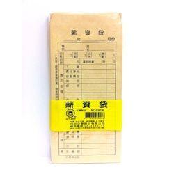《享亮商城》NO.03026 20K薪資袋(黑)  義昌