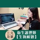 三元及第 衛生護理類四技統測課程 【生物解題】行動數位課程 線上學習