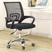 電腦椅現代簡約會議椅家用網布椅辦公轉椅職員升降椅學生宿舍椅igo『潮流世家』