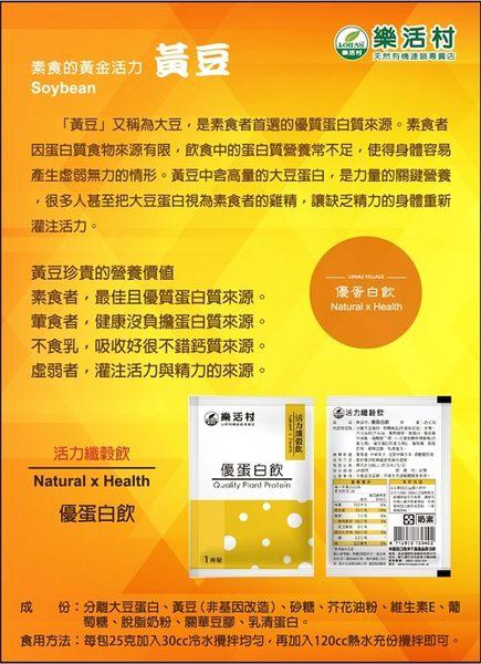 樂活村 活力纖穀飲(優蛋白飲) 15入/袋裝