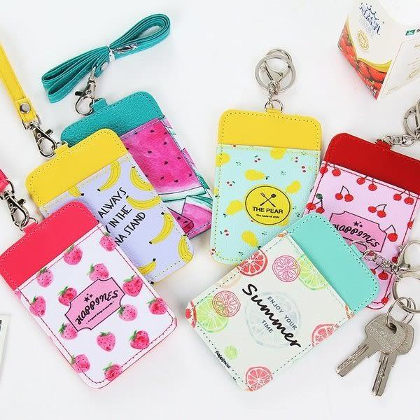 【發現。好貨】韓國文具水果皮質卡套工作牌胸牌卡套掛繩 悠遊卡 市民卡套