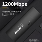 【1300M電競網卡】COMFAST千兆5G雙頻usb3.0遊戲無線網卡 【618特惠】