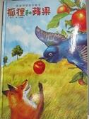 【書寶二手書T3/少年童書_DHV】狐狸和蘋果 _蔡杏元