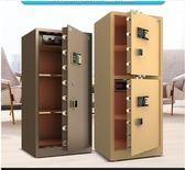 保險櫃虎牌保險櫃家用大型1.5米1.2米1m雙門指紋辦公全鋼防盜保管保險箱 DF免運 維多