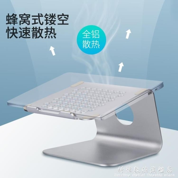 筆記本支架托電腦桌面收納增高架macbookpro散熱器鋁合金墊高底座 科炫数位 科炫