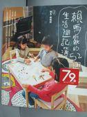 【書寶二手書T1/親子_IKG】賴馬家的52週生活週記簿_賴馬