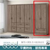 《固的家具GOOD》527-1-AM 樂比75公分拉鏡式衣櫥/2.5尺衣櫃(070)【雙北市含搬運組裝】