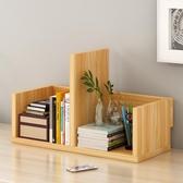 億家達書架簡易桌面置物架組合書櫃簡約現代桌上架子學生創意櫃子YTL