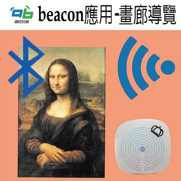 iBeacon基站 【四月兄弟經銷商】省電王 Beacon 畫廊畫作應用 室內導覽 藍牙4.0 2個一組