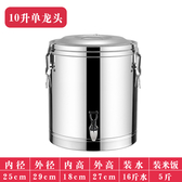 奶茶桶 304不銹鋼保溫桶商用米飯食堂飯店大容量茶水桶豆漿桶奶茶桶冰桶【快速出貨全館免運】