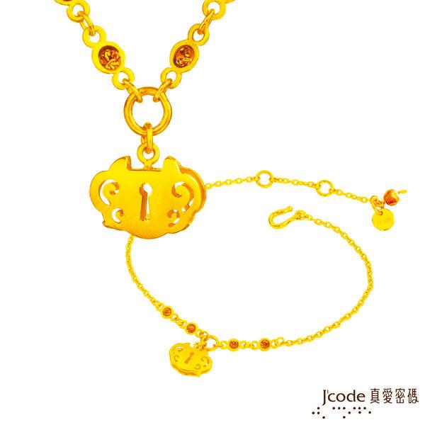 J'code真愛密碼 平安鎖黃金項鍊+平安鎖黃金手鍊