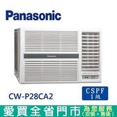 Panasonic國際4-5坪CW-P28CA2變頻右吹窗型冷氣_含配送+安裝(預購)【愛買】