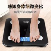 體重計 體重秤家用電子秤體脂秤成人智能脂肪秤精準電子秤秤重人體秤