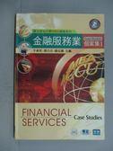 【書寶二手書T3/大學商學_WFT】金融服務業個案集-Finance Service Case Studies_于卓民、