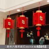 新年2020燈籠掛件裝飾鼠年創意室內客廳宮燈掛飾春節過年場景布置LXY4715【宅男時代城】