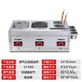 燃氣油炸鍋商用關東煮機器煮面爐麻辣燙油炸爐小吃設備三缸煤氣 衣櫥の秘密