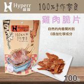 【毛麻吉寵物舖】Hyperr超躍 手作雞肉脆片 100g 雞肉/寵物零食/狗零食/貓零食