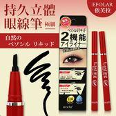 EFOLAR 依芙拉 持久立體眼線筆 1.3g (E6193)【櫻桃飾品】【30588】